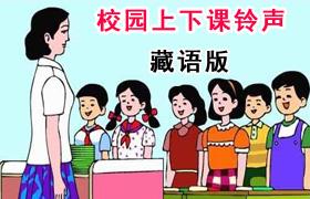 藏语版校园上下课铃声(定日县曲当乡小学)