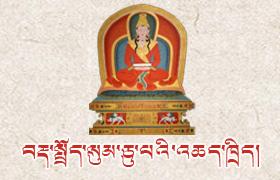 讲堂 | 西藏大学文学院次多老师 《三十颂》