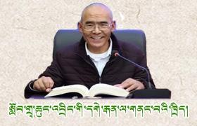 讲堂 |  原西藏大学克钻教授讲堂སློབ་གྲྭ་ཆུང་འབྲིང་གི་དགེ་རྒན་ལ་གནང་བའི་ཁྲིད།