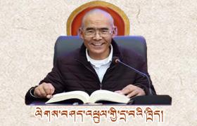 讲堂 | 《ལེགས་བཤད་འཕྲུལ་གྱི་དྲ་བའི་བཀའ་ཁྲིད།》 原西藏大学克钻教授讲堂