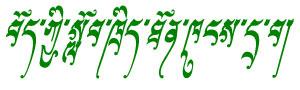 藏语字体   珠穆朗玛—美术体  Qomolangma-Artཇོ་མོ་གླང་མ།