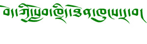 藏语字体 | 珠穆朗玛-柏族体 Qomolangma-Betsu_1ཇོ་མོ་གླང་མ་དཔེ་ཚུགས།