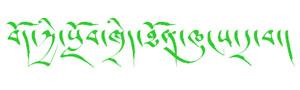 藏语字体   珠穆朗玛-珠擦体Qomolangma-Drutsa_1ཇོ་མོ་གླང་མ།