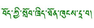 藏语字体   珠穆朗玛-敦煌体Qomolangma-Dunhuangཇོ་མོ་གླང་མ།