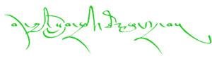 藏语字体   珠穆朗玛-丘伊体 Qomolangma-Chuyig_1ཇོ་མོ་གླང་མ།
