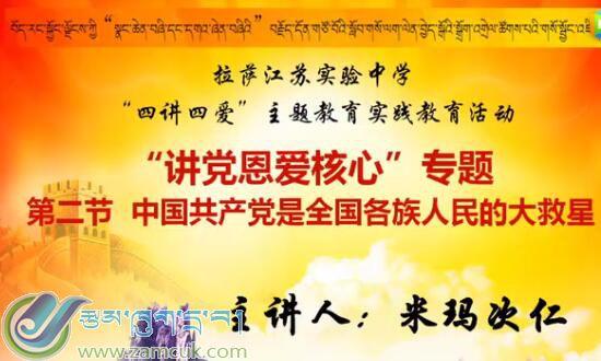 """""""四讲四爱""""宣讲课 拉萨江苏实验中学米玛次仁"""