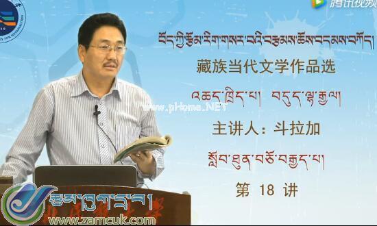 藏族当代文学作品精选 斗拉加 第18讲《??????????? ??????》